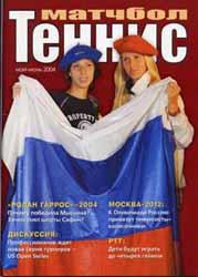 ИЮНЬ 2004