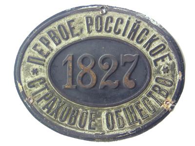 Охота за страховыми досками из Ярославля. Обновляющаяся тема. 143822